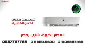 اسعار تكييف شارب بمصر