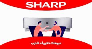 مبيعات تكييف شارب العربي