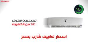 اسعار تكييفات شارب مصر